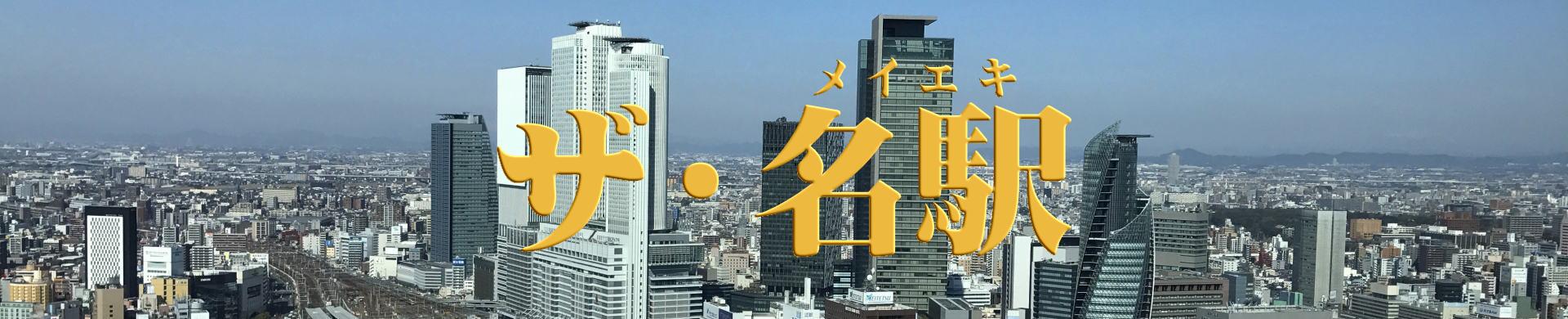 ザ・名駅(メイエキ)