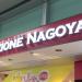 カゴメの駅中レストラン「トラッツィオーネ ナゴヤ ウィズ カゴメ」