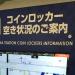 名古屋駅のコインロッカーは空き状況を検索できる~サイズや個数まで知ることができて便利!~
